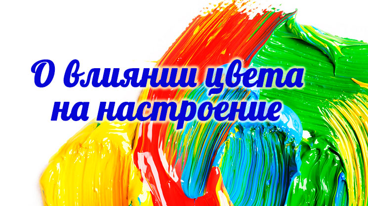 Влияние-цвета-на-настроение