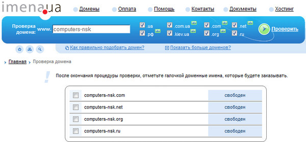 проверка доменов - непопулярное слово