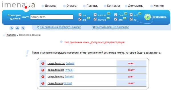проверка доменов - популярное слово