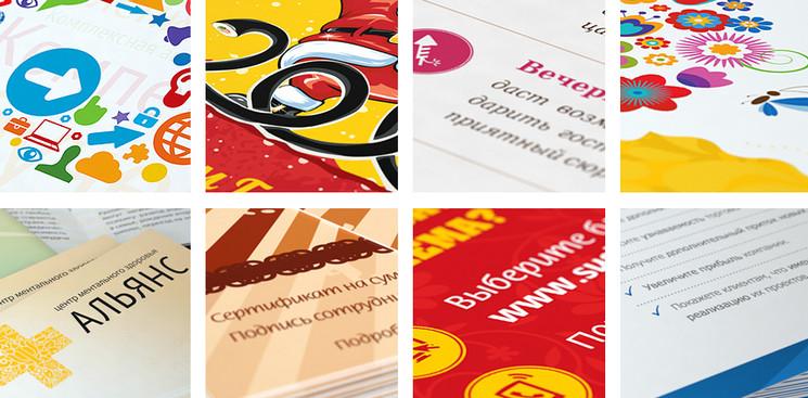 Дизайн полиграфии - примеры работ