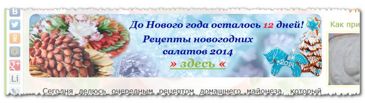 новогодний баннер