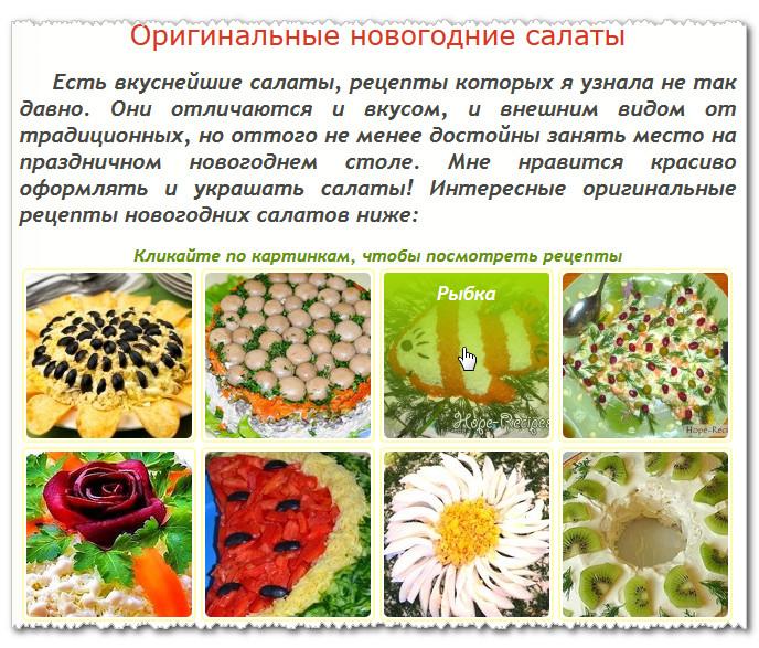 пример подборки новогодних салатов